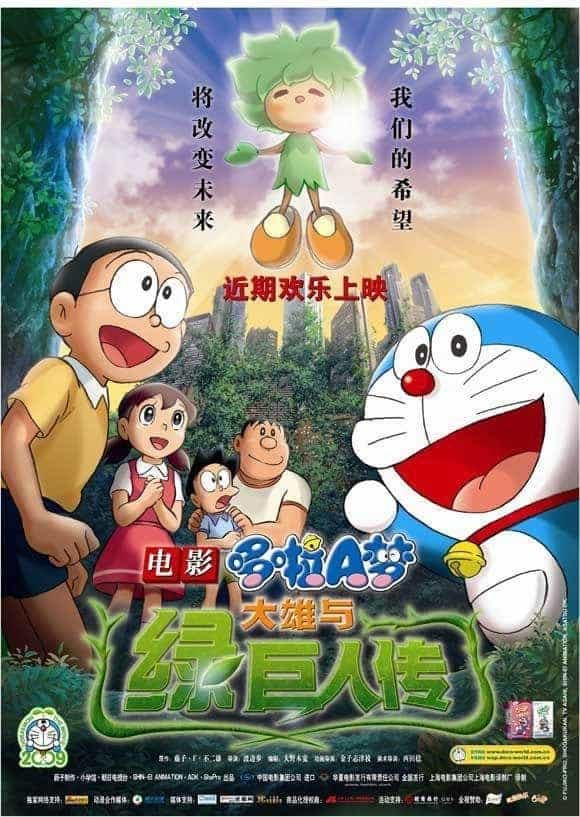 Doraemon The Movie: Nobita and the Green Giant Legend