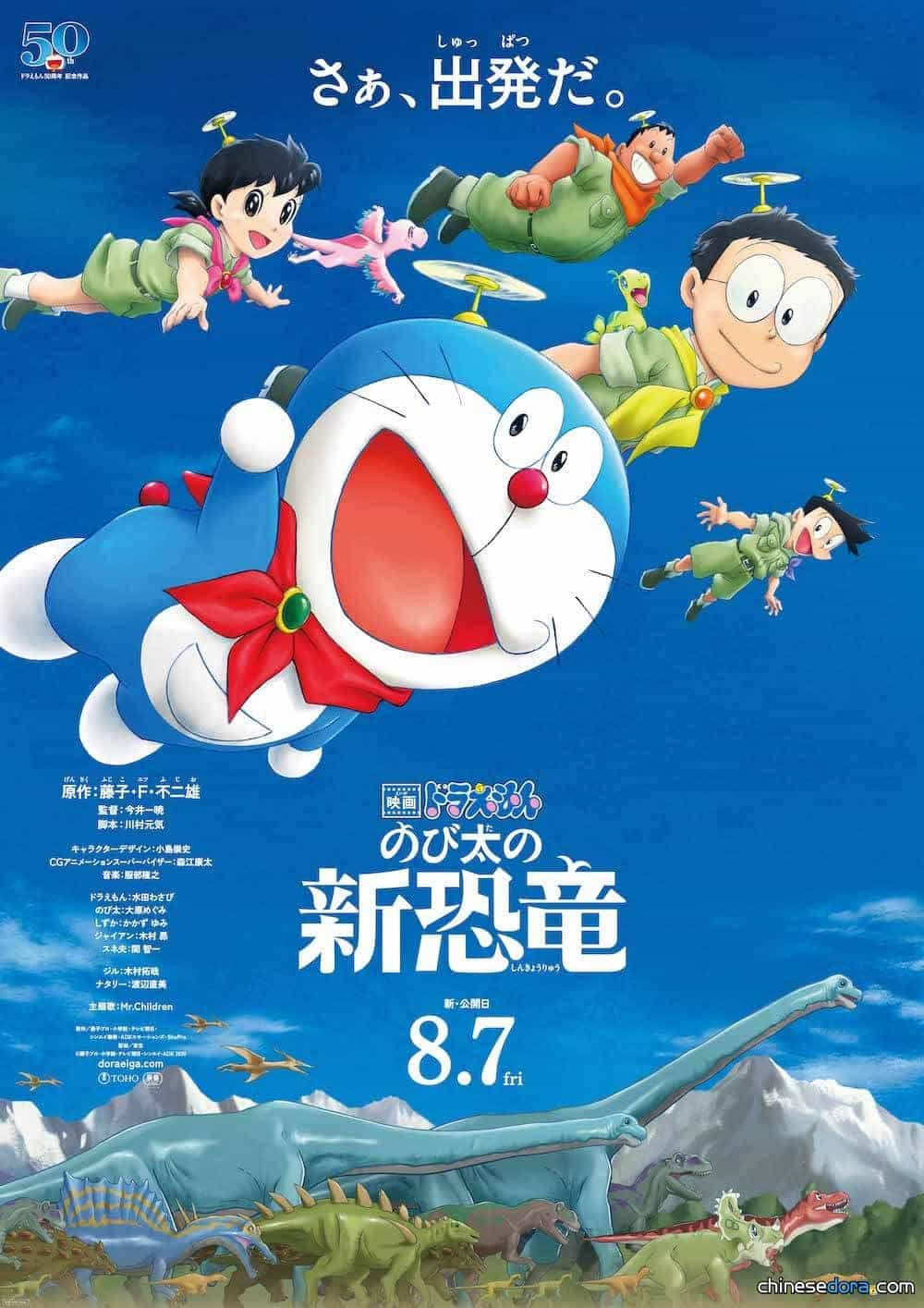 Doraemon: The Movie: Nobita