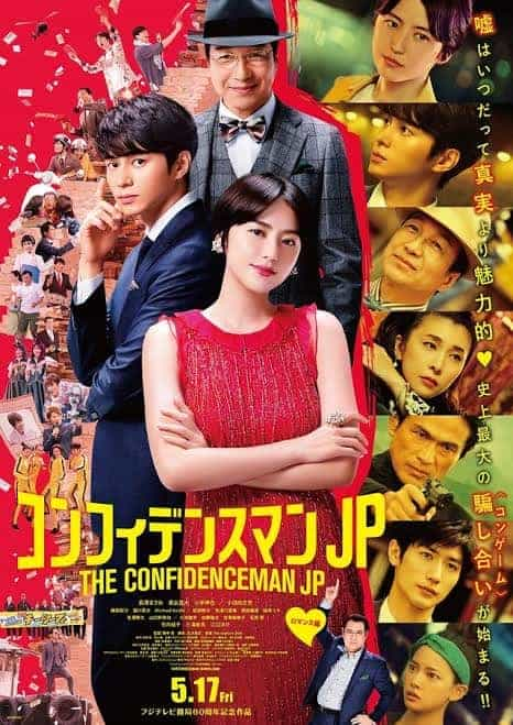 The Confidence Man Jp: The Movie
